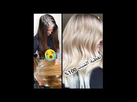 لاول مرة عاليوتيوب اسرار صبغ الشيب بألوان فاتحه وتغطية الشعر الابيض 100 لاطول فترة Youtube In 2021 Hair Styles Hair Beauty