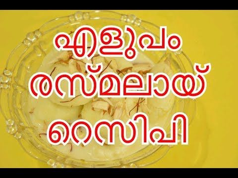 Rasmalai Recipe Rasmalai Recipe With Milk Powder Malayalam Recipes Youtube Milk Recipes Milk Powder Recipe Powdered Milk