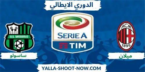 موعد مباراة ميلان وساسولو الدوري الايطالي Ac Milan Milan