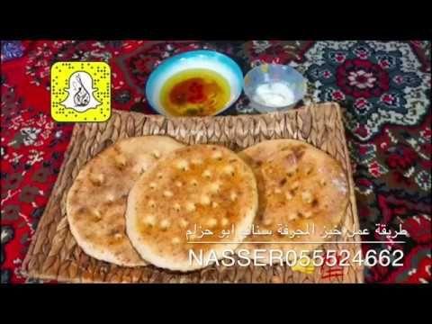 رحلة الطائف طريقة عمل خبز المجرفة Youtube Food Breakfast Pancakes