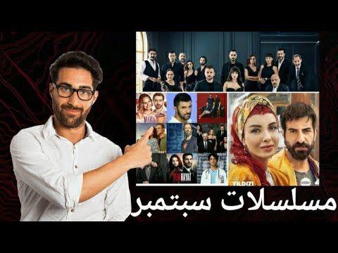 موعد عرض المسلسلات التركية الجديدة والقديمة شهر سبتمبر Movie Posters Baseball Cards Youtube