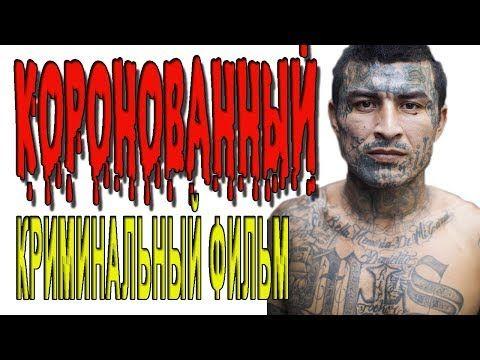 криминальный фильм коронованный русские боевики и