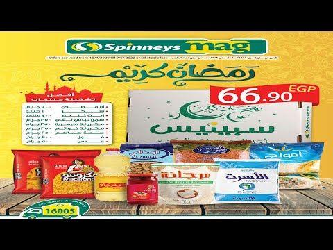 اقوي عروض رمضان 2020 من سبينس مصر Youtube Food Bread Matzo