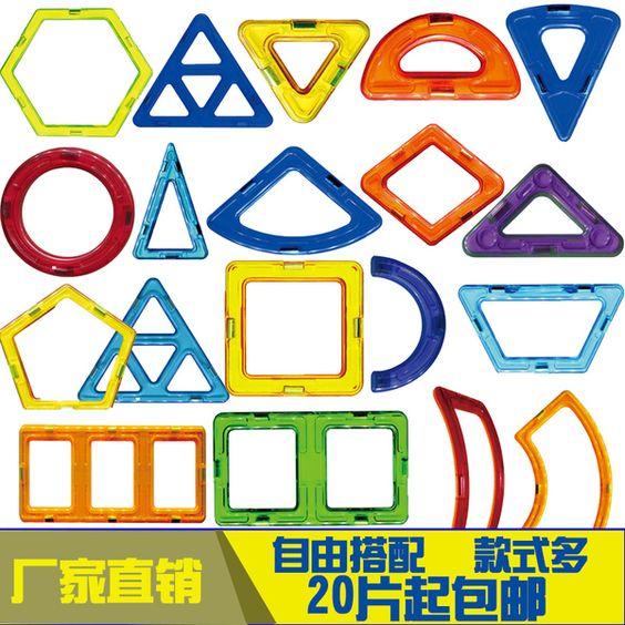 散装磁力片积木百变提拉磁性哒哒搭磁铁拼装建构片益智玩具散片