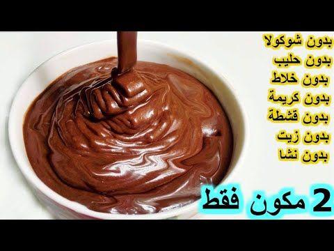 صوص الشوكولاتهiطريقة عمل صوص الشوكولاتهiصوص الشوكولاتة بالكاكاوiصوص الشوكولاته بدون حليب وبدون زيت Youtube Food Desserts Caramel Apples