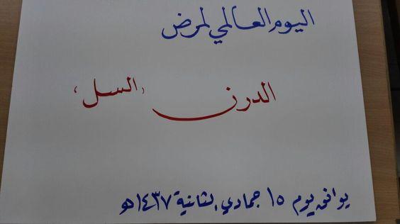 اليوم العالمي للدرن بمدرسة جلوي بن عبدالعزيز الابتدائية ،،
