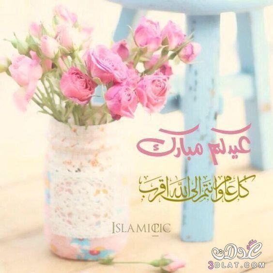 عيد سعيد Happy Eid Eid Greetings Eid Cards Eid Card Designs