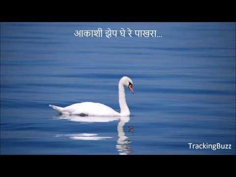 Aakashi Zep Ghe Re Pakhara आक श झ प घ र प खर Marathi Songs S Lyrics Marathi Song Good Morning Inspirational Quotes Hindi