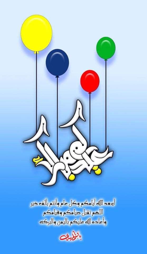 Pin By Mansoor Ali On Eid Mubarak Eid Mubarak Enamel Pins Eid