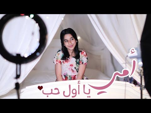 امي يا اول حب وديمه احمد Youtube Beautiful Hair Beautiful