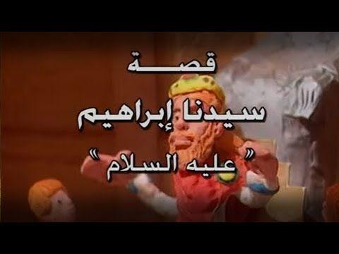 من قصص الأنبياء Youtube Incoming Call Screenshot Fictional Characters Incoming Call