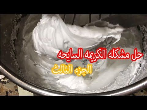 كيف اصنع كريمه قويه الجزء الثالث Youtube Food Condiments App