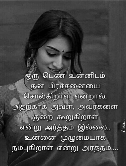 Positive Thinking Quotes Images In Tamil 6
