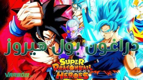 دراغون بول هيروز الحلقة 2 مترجم Dragon Ball Heroes 2 Comic Book Cover Tv News Book Cover