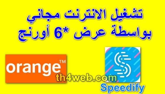 تشغيل الانترنت مجاني بواسطة عرض 6 أورنج Free Internet Orange By Speedify Orange Free