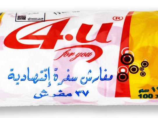 مفارش سفرة فوريو مطبوعة اقتصادية 37 مفرش تمه تمه قروب عروض نظافة اكل سفرة فوريو Gum Food
