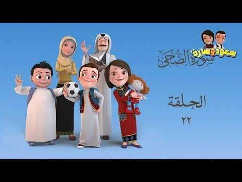 Pin On Arabic Cartoons For Kids No Music Ayeina Board