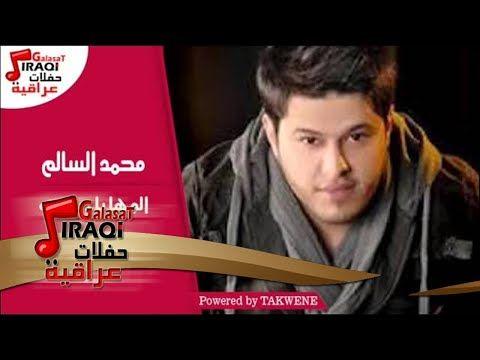 محمد السالم الو ها يا حبيبي انت جذاب لا ما جبرتك حفلة سوريا Youtube Ads Oly Power