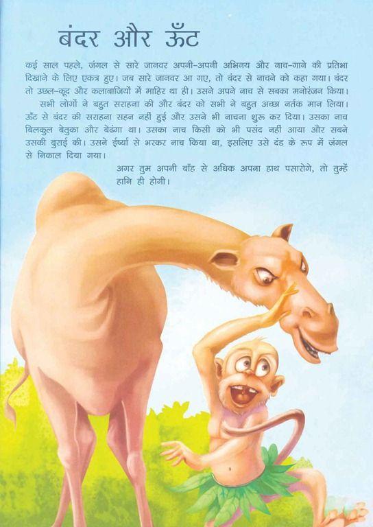 Kids in hindi story for Hindi Stories