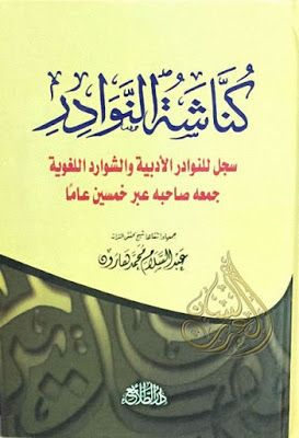 كناشة النوادر عبد السلام هارون دار الطلائع Pdf Books
