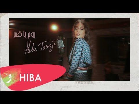 Hiba Tawaji Rouh Ya Amar هبه طوجي روح يا قمر Official Music Video Neon Signs Neon