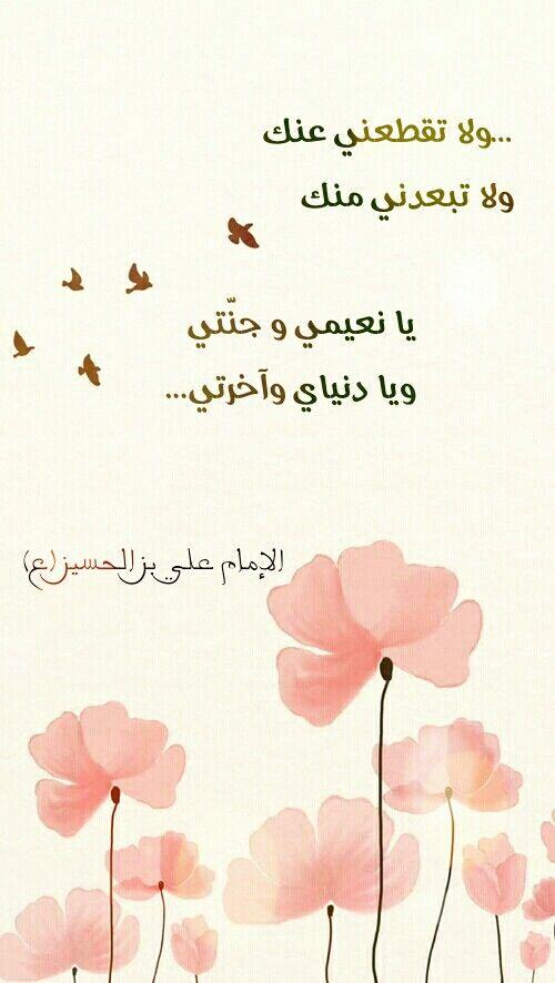 الإمام السجاد ع مناجاة المريدين يا نعيمي وجنتي Arabic Quotes Quotes God