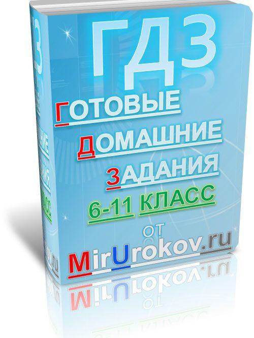 Скачать решебник по русскому языку за 6 класс на телефон самсунг