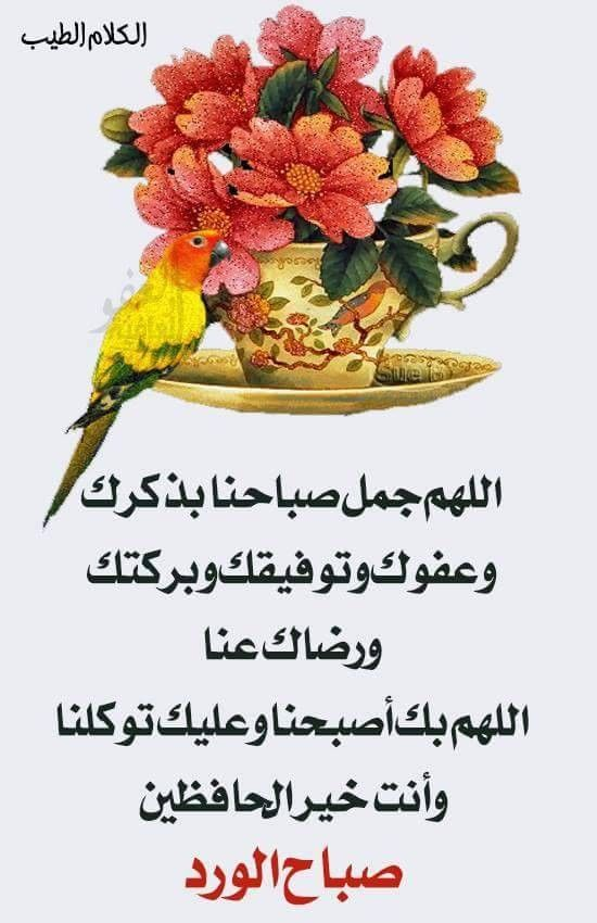Pin By Aboodi Kassem On صباح الخير Romantic Love Quotes Romantic Floral