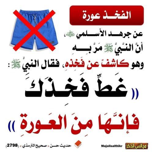 Pin By صفحة المسلم لنشر العلم النافع On How To Make It Arabic Calligraphy Calligraphy Photo