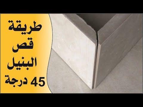 طريقة قص البنيل زاوية 45 درجة شطف النعلة 45 درجة Novelty Sign Decor Home Decor