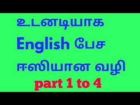 9k Views How To Speak English Part 1 To 4 Tips To Speak English Sen Talks Youtube Simple English Sentences Learn English Grammar English Speaking Skills