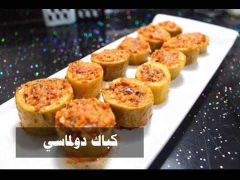 محشي الكوسا دولمة الشجر Youtube Middle Eastern Recipes Food Middle Eastern