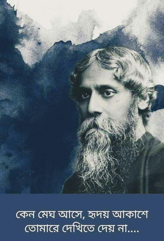 rabindhranath thakur bangla quotes tagore quotes bengali poems
