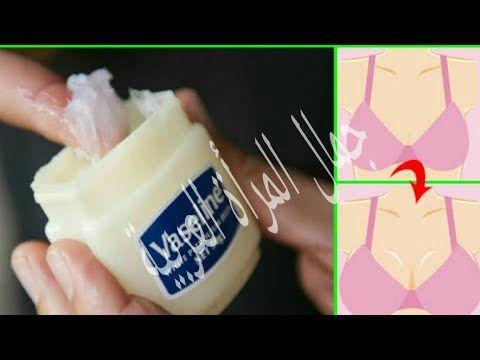 وضعت الفازلين على صدرها وكانت الصدمه انتبهى جيدا حتى لاتندمى تكبير الثدى Youtube Vaseline Hand Soap Bottle