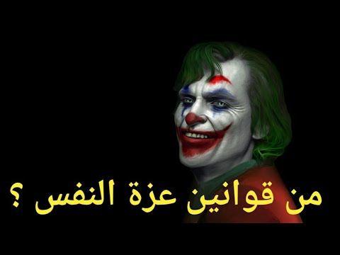 الجوكر يقدم لك 5 قوانين من قوانين عزة النفس أروع ما قاله الجوكر Youtube Joker Halloween Face Makeup Halloween Face
