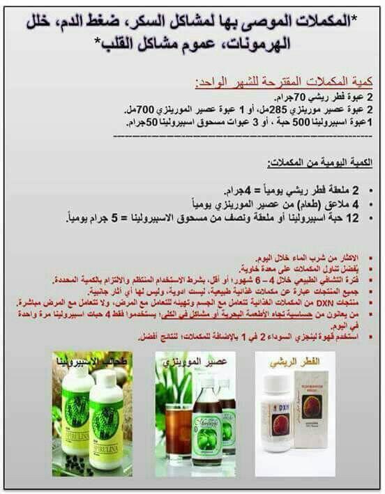 Pin By Dxn144518904 On Dxn منتجات Beauty Health Health Beauty