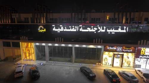 اجنحة المغيب Almogheeb Units فنادق السعودية شقق فندقية السعودية Broadway Shows Broadway Show Signs The Unit