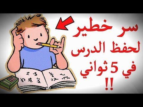 دعاء قبل الامتحنات اخبرنا عنه الرسول ﷺ لسرعة حفظ الدرس في 5 ثواني فقط Youtube Islam Facts Islamic Quotes Quran Islamic Inspirational Quotes