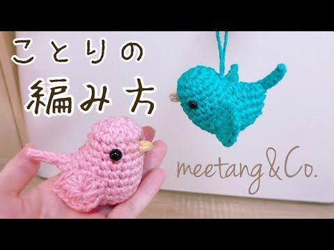 youtube かぎ針編みの鳥 ぬいぐるみパターン かぎ針編みのクラフト