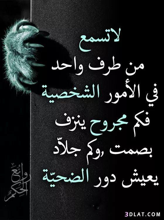 صور حكم وامثال رائعة 2020 حكم ومواعظ واقوال عن الصمت والفراق والحياة والصداقة للفيس Motivational Art Quotes Islamic Love Quotes Quran Quotes