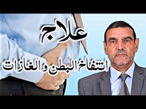علاج غازات البطن و الانتفاخ مع الدكتور محمد الفايد Youtube In 2021 Peace Gesture Peace Faded