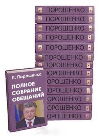 """Порошенко пообещал вкладчикам банка """"Михайловский"""", что украденные у них деньги будут найдены и возвращены - Цензор.НЕТ 91"""