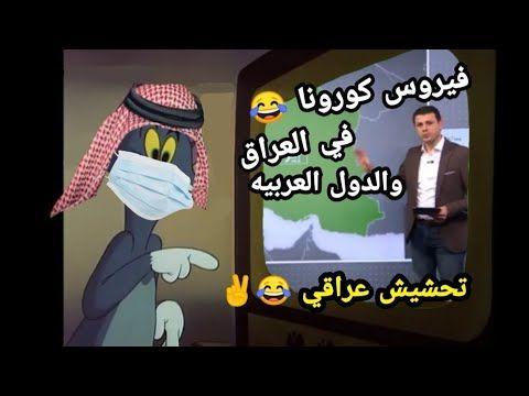 تحشيش توم وجيري على فيروس كورونا في العراق والدول العربيه