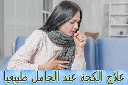 علاج الكحة عند الحامل طبيعيا Winter Scarf Scarf Pregnant