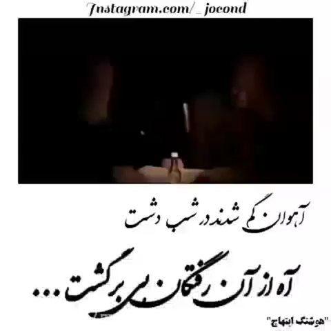 آه از آن رفتگان بی برگشت عزیزان به کانال تلگرام بپیوندید T Me Hushangebtehaj1 Arabic Calligraphy Quotes Calligraphy