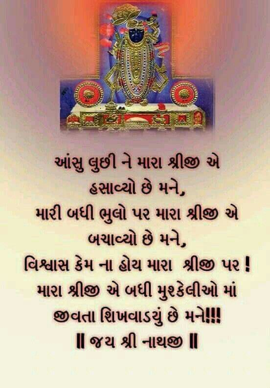 pin by dhaval g on shrinathji quotes about god geeta quotes