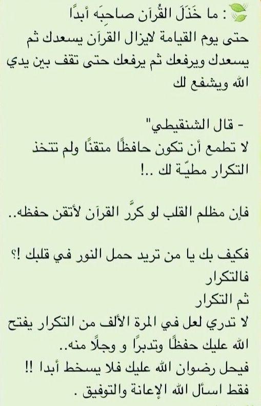 حفظ القران بالتكرار Islamic Phrases Islamic Quotes Quotes