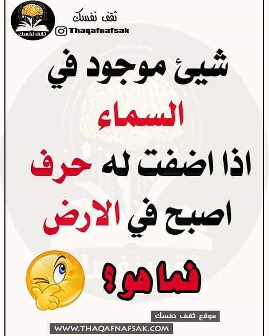 Pin By منوعات مفيدة On ألغاز Math Arabic Calligraphy Calligraphy