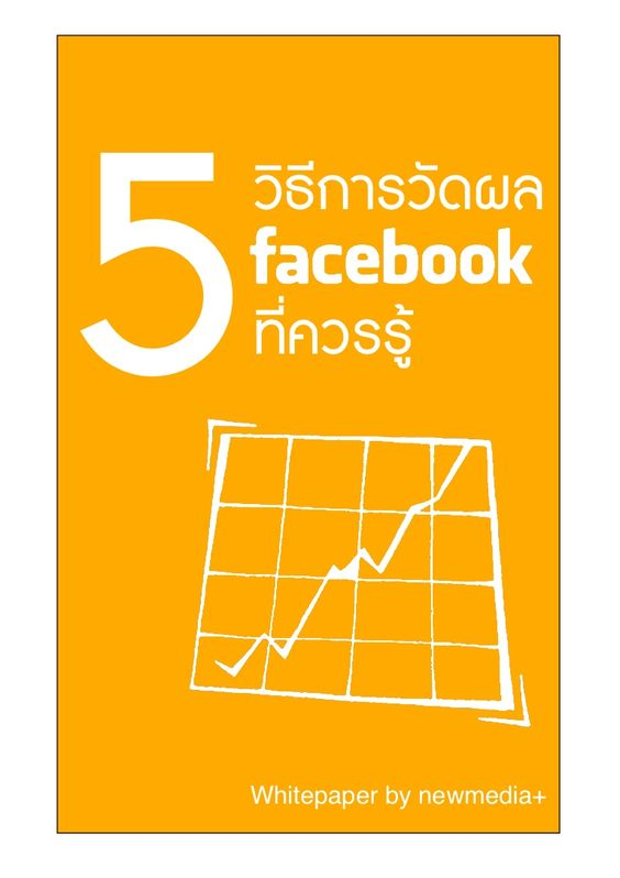 5 วิธีในการวัดผล Facebook