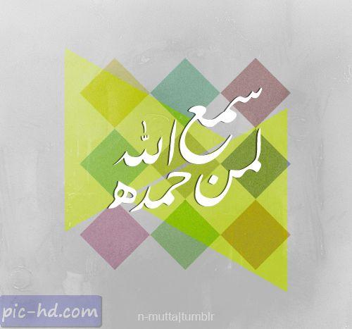 صور جميلة اسلامية خلفيات دينيه جميلة متنوعة Islamic Art Calligraphy Islamic Calligraphy Islamic Art